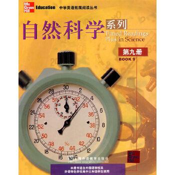 中学英语拓展阅读丛书:自然科学9