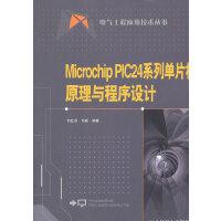 Microchip PIC24系列单片机原理与程序设计