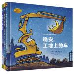 """好厉害的车系列图画书(全3册 """"凯叔讲故事""""音频定制版)"""
