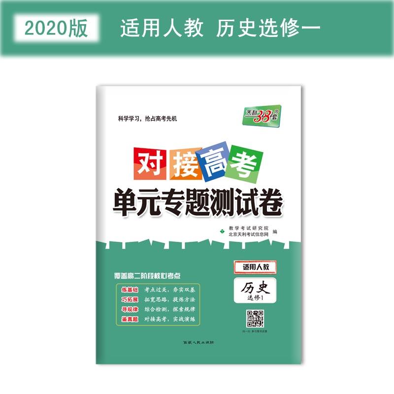 天利38套 2020对接高考·单元专题测试卷--历史(人教选修1)
