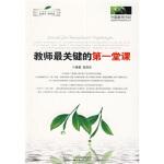 中国教师书坊 教师关键的堂课 9787214052599