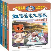 虹猫蓝兔火凤凰 电影动画升级版(4册) 中国民主法制出版社