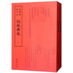 �J定四库全书--词林典故(1-2)册 9787514920499