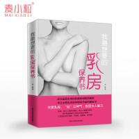 《我想要的乳房保养书》女性调养身体美容护肤养生食谱中医养生书籍适合女人看的书女性健康知识书籍养生保健保养书籍