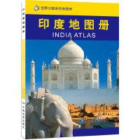 印度地图册(超大比例尺、地图清晰易读、译名精确、全图中外对照)