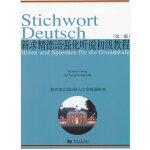 新求精德语强化听说初级教程(第二版)