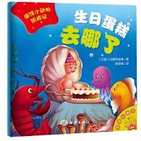 海洋小动物历险记――生日蛋糕去哪了