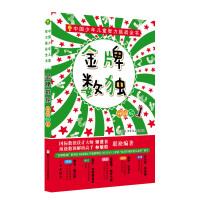 中国少年儿童智力挑战全书:金牌数独1(升级版)