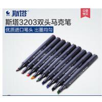 STA斯塔3203黑杆酒精油性双头马克笔手绘设计单支自选色号