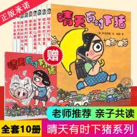 正版 晴天下猪系列(全10册) 日本儿童文学晴天有时下猪 6-9-12岁儿童暑期课外读物 儿童故事绘本图画书恶魔的约会