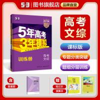 曲一线官方正品2022版53B高考文科综合全国通用版五年高考三年模拟b版5年高考3年模拟总复习