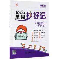 1000单词抄好记(初级) 中国水利水电出版社