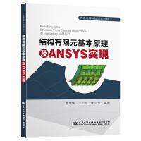 结构有限元基本原理及ANSYS实现/郭增伟 人民交通出版社