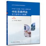 中医基础理论学习指导与习题集(第3版/高职基础课配教)