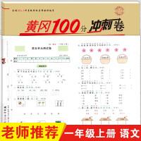 黄冈100分冲刺卷 一年级人教版上册 语文