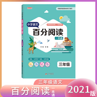 小学语文百分阅读一本通:三年级(2021版)