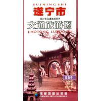 遂宁市交通旅游图 成都地图出版社