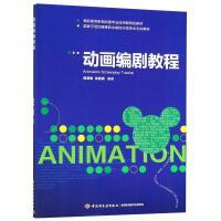 动画编剧教程/高慧敏/高职高专影视动画专业应用型特色教材 中国轻工业出版社