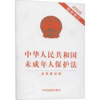 中华人民共和国未成年人保护法 含草案说明 2020年*修订 中国法制出版社