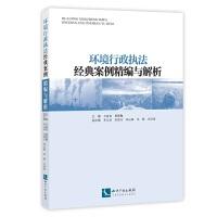 环境行政执法经典案例精编与解析