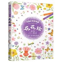 可爱彩色铅笔画入门 花花绘(缤纷繁花,不打草稿轻松画!)