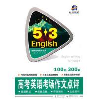(2016)53英语作文系列图书 100套,300套 高考英语考场作文点评