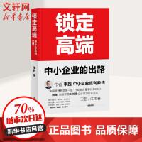 锁定高端 中小企业的出路 江西人民出版社