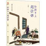 给孩子上阅读课 中国人民大学出版社
