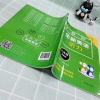全新英语听力 7年级 提高版 华东师范大学出版社