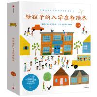 给孩子的入学准备绘本(全4册)