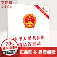 中华人民共和国药品管理法 含草案说明 中国法制出版社