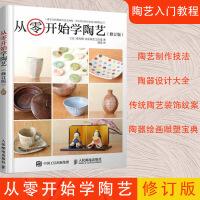 从零开始学陶艺 修订版 陶艺手作手工技巧书 陶瓷日本文化 儿童陶艺制作方法书 陶艺初学者入门教程 陶器制作技巧书籍 陶