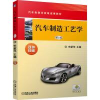 汽车制造工艺学 第2版 机械工业出版社