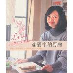 恋爱中的女人——恋爱中的厨房