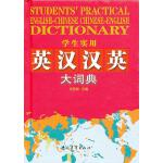 2012 学生实用英汉汉英大词典(缩印本)