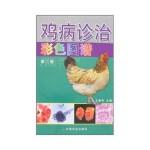 鸡病诊治彩色图谱 王新华 9787109125834
