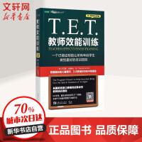 T.E.T.教师效能训练:一个已被证明能让所有年龄学生做到优选的培训项目(30周年纪念版) (美)托马斯.戈登(Tho