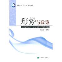 【9成新正版二手书旧书】形势与政策 吴兆方