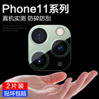 苹果11镜头膜iPhone11摄像头膜ProMax手机iPhone XSMax钢化膜XR保护圈iPhoneX一体膜X背