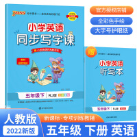 pass小学英语同步写字课五年级下册人教版2021新版