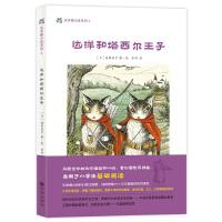 达洋猫动物小说・奇幻冒险五部曲:达洋和塔西尔王子