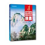 中国分省系列地图册:陕西(2018年版)