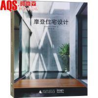 摩登住宅设计 新加坡HYLA事务所作品现代风格小型别墅住宅亚洲热带建筑室内设计书籍