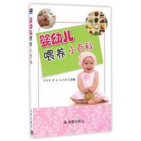 婴幼儿喂养小百科 陈长青,李冰,孔令茹 9787518609079