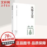 大医至简――刘希彦解读金匮要略 湖南科学技术出版社