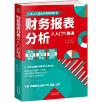 财务报表分析从入门到精通 天津科学技术出版社