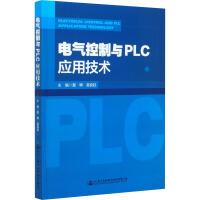 电气控制与PLC应用技术 人民交通出版社