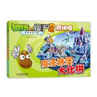 植物大战僵尸2奇妙时空之旅・酷拼插・魔法城堡大比拼