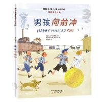 国际大奖小说・注音版――男孩向前冲