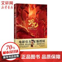 哪吒之魔童降世电影纪念画集 北京联合出版公司